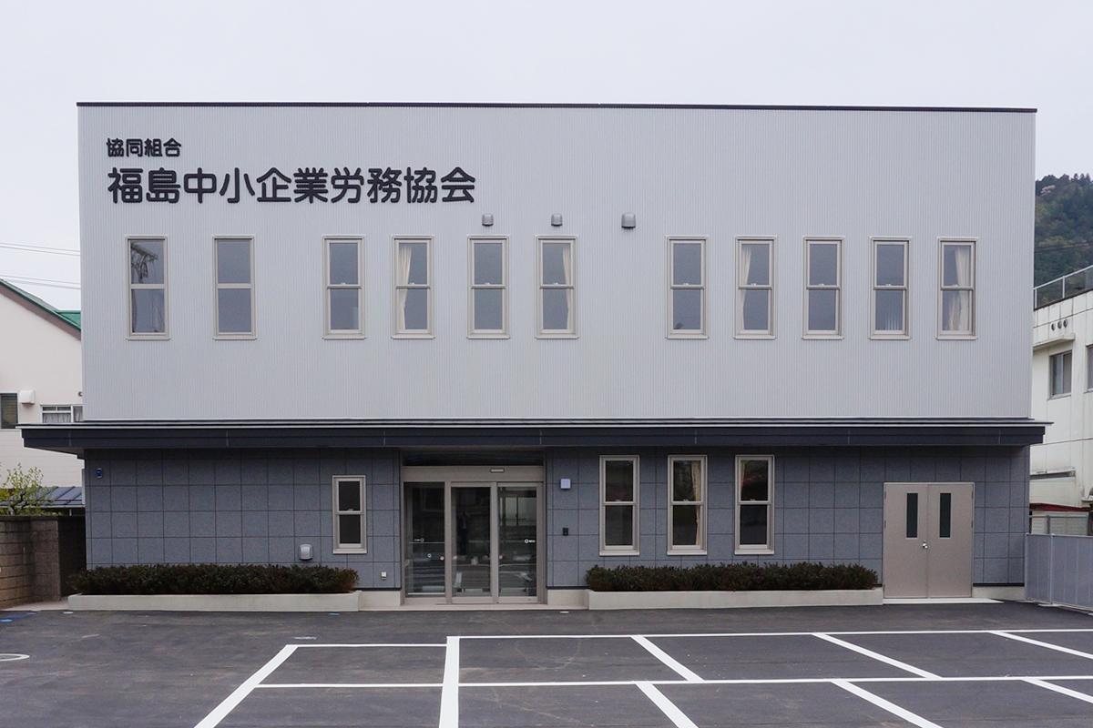 社会保険労務士法人 福島中小企業労務協会